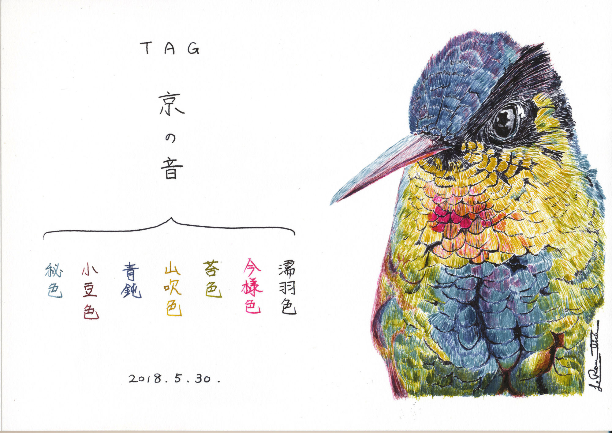 TAG 京の音